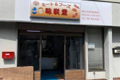 相模大野のスーパー 09